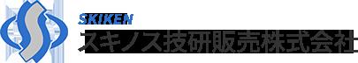スキノス技研販売株式会社