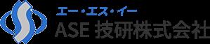 発汗現象を可視化する【ASE技研株式会社 旧スキノス技研販売】
