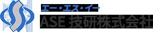 ASE技研株式会社